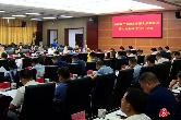 中共湘乡市第七届委员会第七次全体(扩大)会议召开