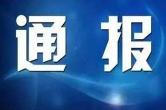 湘乡市通报一起扶贫领域形式主义、官僚主义典型案例