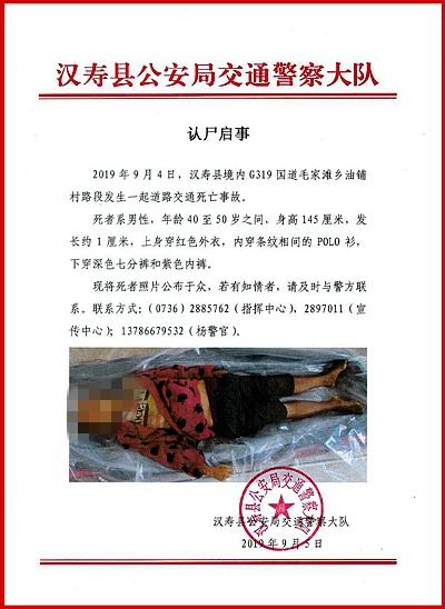 汉寿交警大队发布的认尸启事.