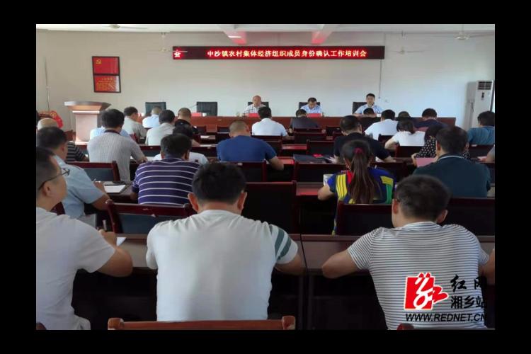 中沙镇:召开农村集体经济时时彩组织 时时彩成员 身份确认时时彩培训 会