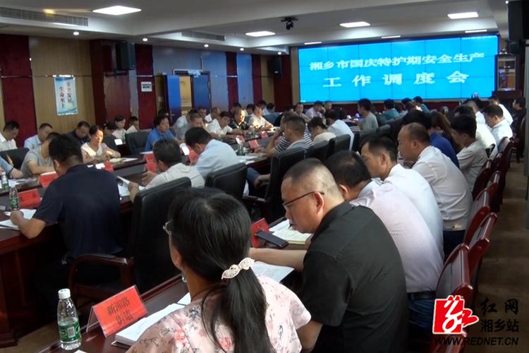 【庆祝新中国成立70周年】湘乡市部署国庆特护期安全生产工作
