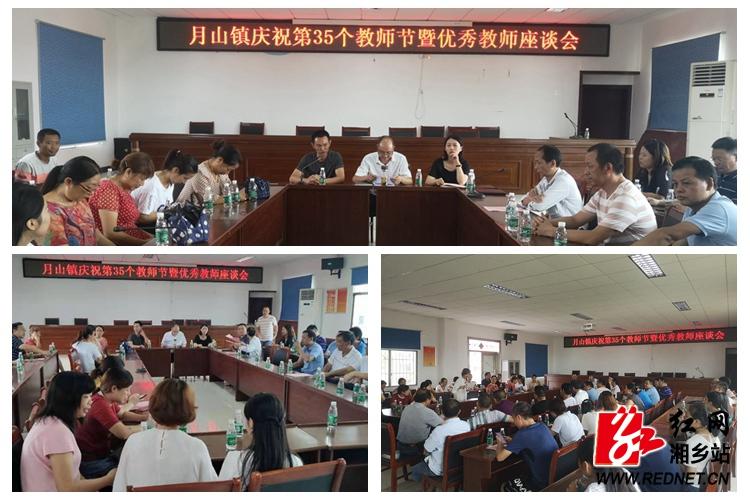 月山镇:召开第35个教师节表彰会