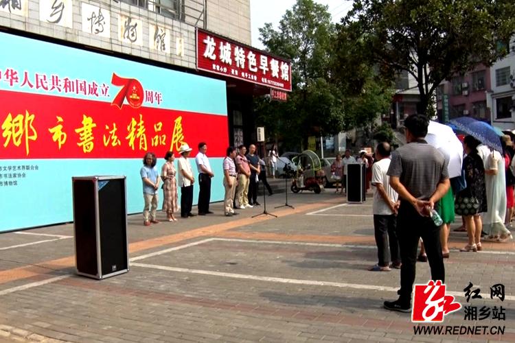 庆祝中华人民共和国成立70周年 90件书法精品在湘乡博物馆展出
