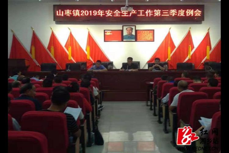 山枣镇:安全生产大检查 齐心协力保平安