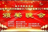 直播 | 湘乡庆祝中华人民共和国成立70周年暨第35个教师节颁奖晚会
