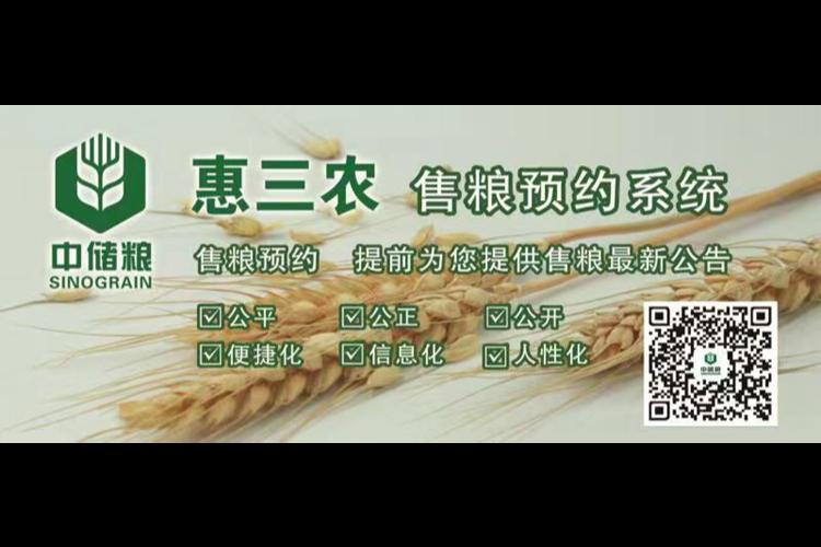 """售粮预约""""惠三农"""" 方便快捷举国赞"""