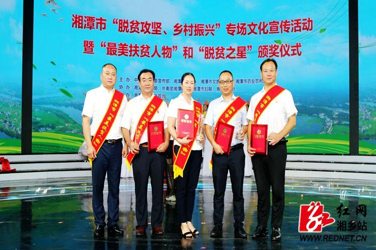 """扶贫办:10分3D我 市11人入选湘潭市""""最美扶贫人物""""和""""脱贫之星"""""""