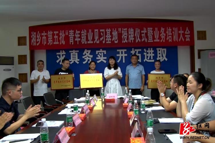 湘乡市新认定青年就业见习基地17家