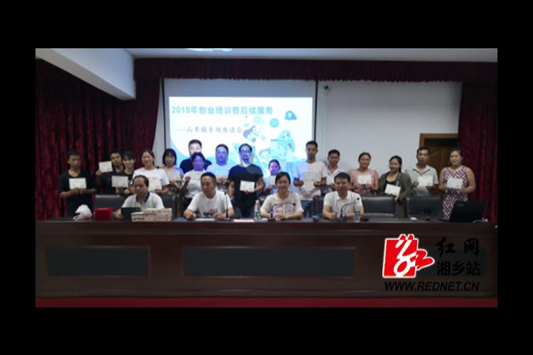 人社局:山枣镇首期SYB创业10分3D培训 班结业