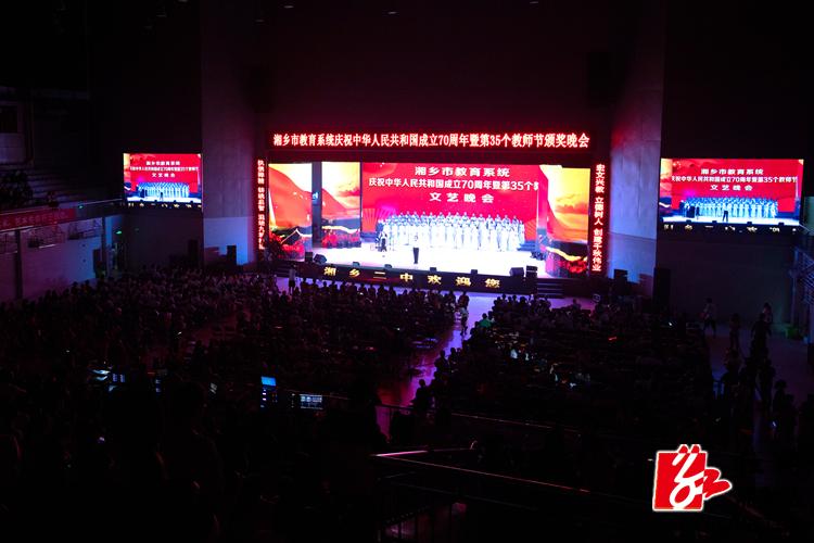 教育系统庆祝中华人民共和国成立70周年暨第35个教师节颁奖晚会举行