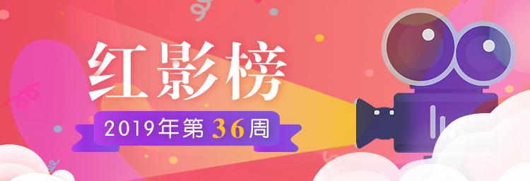 红影榜·2019第36周 | 中秋票房创新高 《诛仙Ⅰ》夺冠
