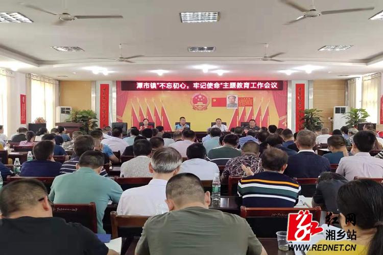 """潭市镇:召开""""不忘初心 牢记使命""""主题教育工作会议"""