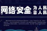 """答题赢红包!湘乡""""网络安全为人民、网络安全靠人民""""微信答题活动开始啦!"""