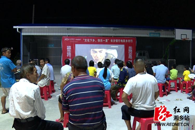【新时代文明实践】长沙银行湘乡支行开展送电影下乡活动
