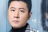 电视剧《激荡》任重、郭晓东谱写时代奋斗史