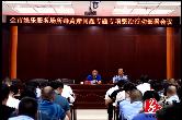 重拳出击!湘乡市开展娱乐10分3D服务 场所毒黄赌问题专项整治行动
