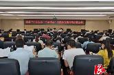 """主题教育再加力!湘乡派出15个""""不忘初心、牢记使命""""主题教育指导组"""