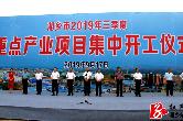 重磅!湘乡市12个重点项目今天集中开工 总投资27.8亿元