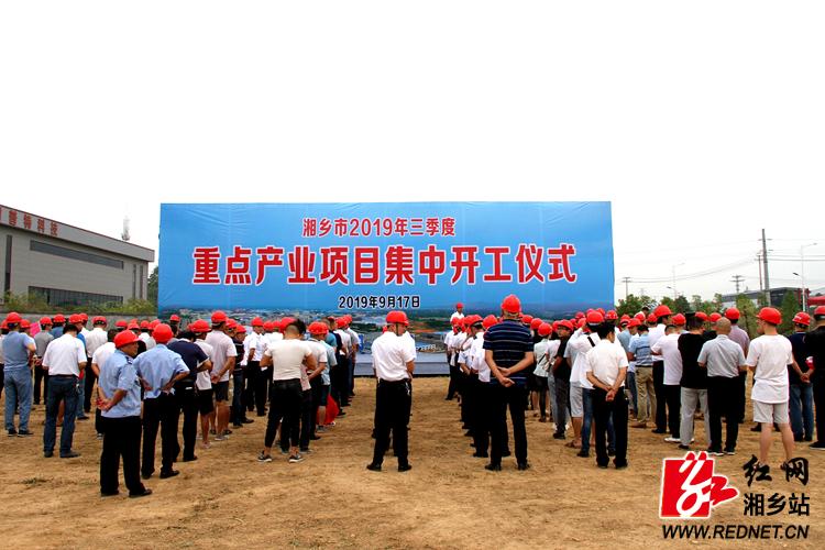 湘乡市12个重点项目集中开工 总投资27.8亿元