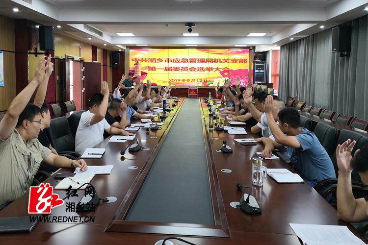 应急管理局:召开党员会选举产生第一届机关支部委员