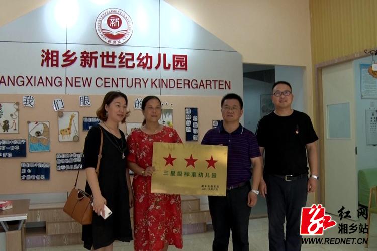 湘乡市4所幼儿园被评为三星级标准幼儿园
