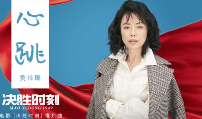 黄绮珊献唱电影《决胜时刻》 歌唱年轻人的家国之心