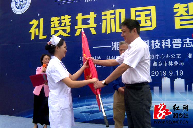 2019年湘乡市全国科普日活动启动
