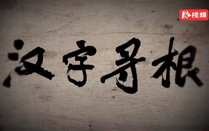 汉字寻根·秋