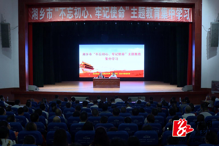 """湘乡市召开""""不忘初心、牢记使命""""主题教育工作会议"""