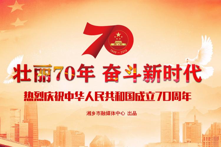 热烈庆祝新中国成立70周年