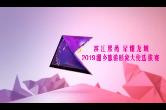 2019年旅游形象大使——李翊菲VCR:黄公略、陈赓、李卓然故居