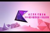 2019年旅游形象大使——吴泞姝VCR:东山书院
