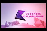 2019年旅游形象大使——钟梦瑶VCR:东台山国家森林公园