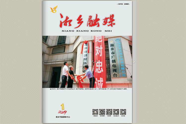 《湘乡融媒》2019年第一期