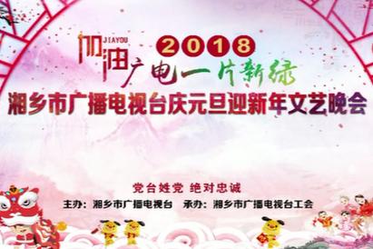 2018年庆元旦迎新年文艺晚会
