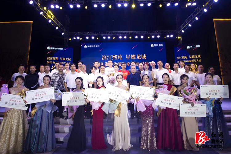 2019湘乡旅游形象大使总决赛落幕 冠军出炉