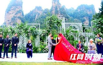 美国人在张家界喜结中国婚