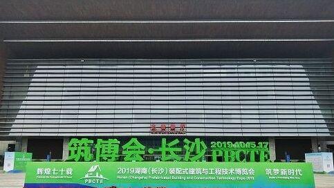 """2019湖南""""筑博会""""开幕"""