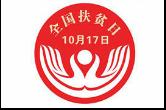 10月17日湘乡手机报