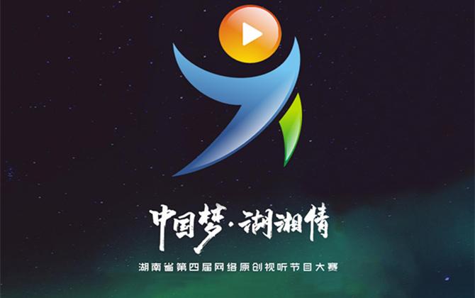 湖南省第四届网络原创视听节目大赛展播及投票平台