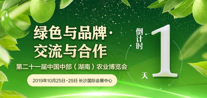 专题丨第二十一届中国中部(湖南)农博会