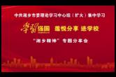 """""""学习强国、莲悦分享""""进学校""""湘乡精神""""专题分享会举行"""