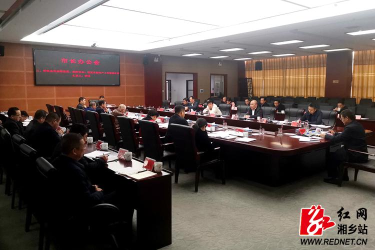 周俊文主持召开市长办公会听取安全生产等工作