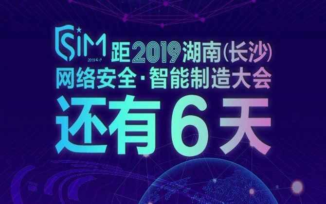 创新引领、智造未来 2019湖南(长沙)网络安全·智能制造大会