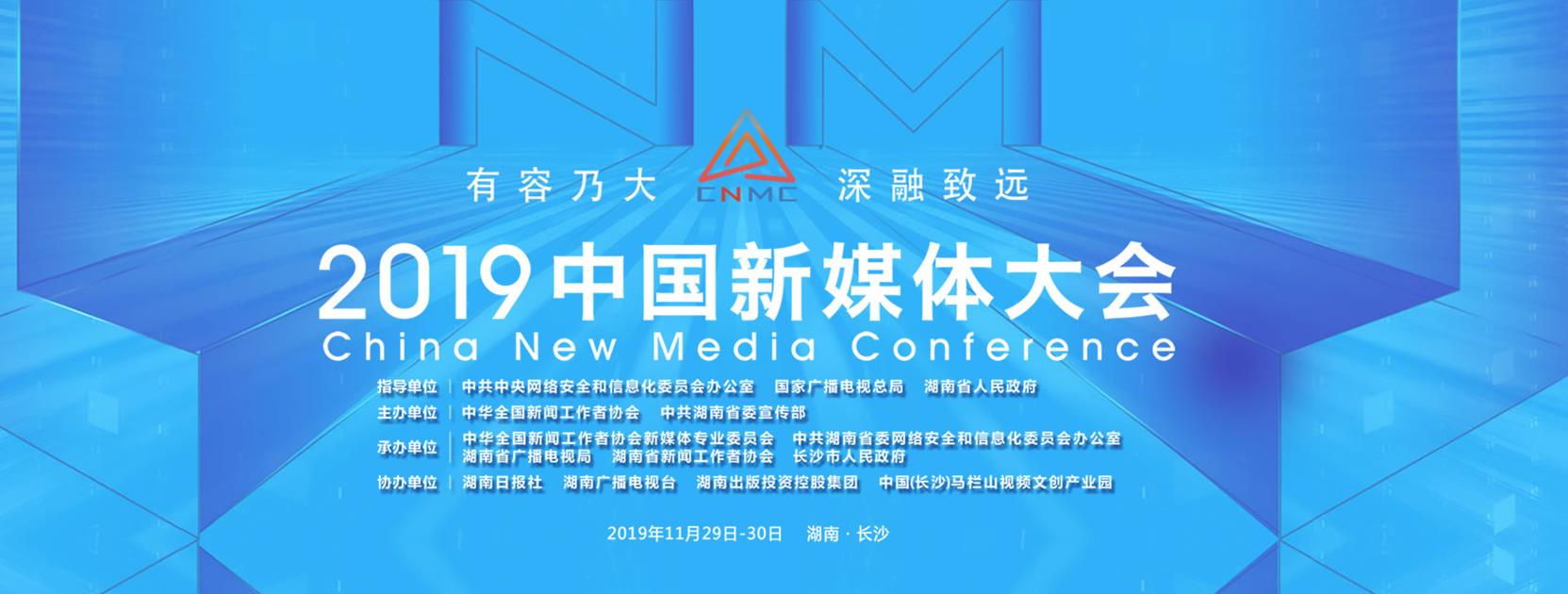 2019年中国新媒体大会