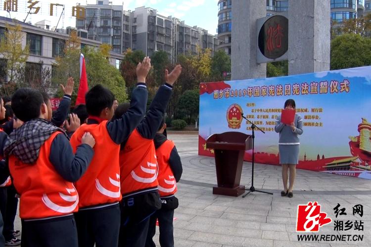 """湘乡市""""宪法宣传周""""活动启动 让宪法精神走进群众"""