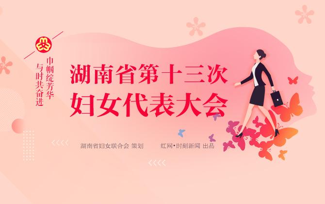 专题丨湖南省第十三次妇女代表大会
