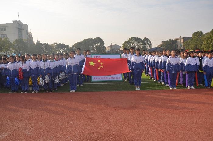 华容四中开展冬季运动会