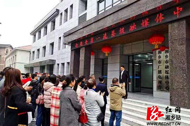 湘乡市融媒体中心入驻新址办公
