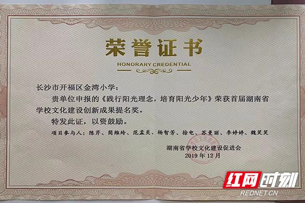 """金湾小学""""阳光教育理念""""获首届湖南省学校文化建设创新成果提名奖图片"""